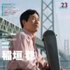 ギタードリーム(Guitar dream) No.23