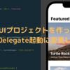SwiftUIプロジェクトを作った後にAppDelegate起動に変更したい