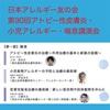 『日本アレルギー友の会 第90回アトピー性皮膚炎・小児アレルギー喘息講演会』