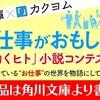 カクヨムで「お仕事小説」コンテストが開催決定(角川文庫主催)