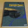 戦車ゲーム攻略本「パンツァーフロント 公式ガイドブック」を購入した。