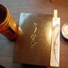 横須賀中央·県立大学【千年屋】うな重(弁当)