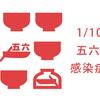 1/10(日)の五六市につきまして(12/9更新)