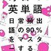 英語学習報告①