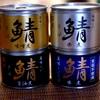 伊藤食品の安心安全美味しい鯖缶は7種類ある