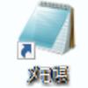 【 初心者向け 】ショートカットアイコンの変更方法(図解あり)