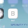 「みまもりロボットGPS BoT」体験レポートその2 BoTを使い始めて3日間