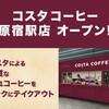 2021年7月13日、コスタコーヒーのテイクアウト専門店、原宿にオープン