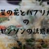 菜の花とパプリカのグラタン ホワイトソースを使わないヤンソンの誘惑風