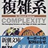 【読書感想文】 複雑系―科学革命の震源地・サンタフェ研究所の天才たち