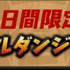 アンケートダンジョン3 岩の魔剣士スキルマへ