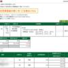 本日の株式トレード報告R3,04,21