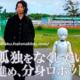 NNNドキュメント「孤独をなくしたい 進め、分身ロボット」