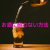 【お酒に強くなる】お酒に酔わない・二日酔い防止。