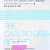 ロジャーズ選集(上) H.カーシェンバウム/V.L.ヘンダーソン=編