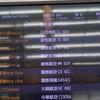 12月の台湾旅行・4日目(20)_エアアジア・DJ804便の搭乗手続き