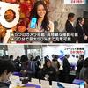 NHKが支那の広告