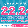 一撃1万マイル!!ちょびリッチエムアイカード発行で22,240pt(11,120円相当)&最大5,500ポイント!!