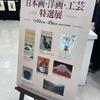 2021年1月22日(金)/日比谷図書文化館/国立能楽堂/國學院大學博物館/他