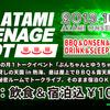 10/2に熱海でBBQと温泉とトークライブ開催!参加者募集中!!