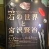 2014/05/20 国立科学博物館 part2 「石の世界と宮沢賢治」