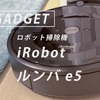 iRobot ロボット掃除機 | ルンバ e5
