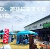 最終日秋保ハンドメイドテント村開催中