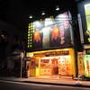 王朝行ってきたよ(中華料理)横浜中華街周辺ランチ情報口コミ評判
