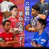【大阪で】橋本総業HDテニスイノベーション開催決定!【間近にプロのテニスを体感】