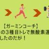 【ガーミンコーチ】短時間の3種目トレで無酸素運動を意識したのだが!