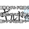 【冒険者ギルド物語2】伝説のバベル突破!周回で超レアが1日1個ペースに!【ver7.22】