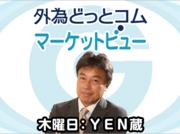 FX予想「ドル円 一時調整へ 114.00-114.70円前後でもみ合いか」2021/10/21(木)YEN蔵
