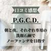 P.G.C.D.の洗顔石鹸(サボンフォンセ、サボンクレール)の口コミ感想~朝と夜、それぞれ専用の洗顔でノーファンデを目指す~