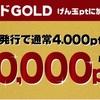 げん玉で、ドコモdカードゴールドが22,000円相当のポイント還元