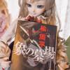 小説『象の墓場』