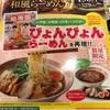 【ラーメン】幸楽苑「ゆず塩野菜ラーメン」ってどうなの???