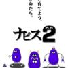 ナビス語り 第10週 前編