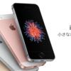 iPhone SE2が2018年度に発売?ベースはiPhone 7?