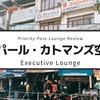 【Executive Lounge】ネパール・カトマンズ空港のプライオリティパスで入れるラウンジ