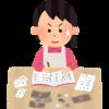 【家計簿公開】2018年1月