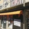 弁当のはちわか 本店 / 札幌市中央区南14条西7丁目