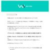 Wirexのカード、Visaブランドへの変更のため再発行手続きした