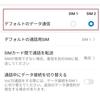 Huawei P30(ELE-L29) No.5 FOMA契約のSIMは利用不可