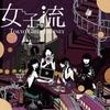 2020/5/5リリース 東京女子流「キミニヲクル」制作秘話インタビュー