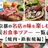 【京都/焼肉・鉄板焼き】GoToトラベル還元対象!名店の味を楽しむお食事ツアー一覧