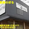 自家製麺のぼる~2014年5月1杯目~
