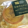 【ファミマ】「安納芋のタルト」を実食。