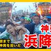 【神奈川 浜降祭】夜通し神輿を担ぎそのまま海へ突入!朝方にはみんなフラフラ