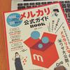 初心者必見!?メルカリ公式ガイドBOOKが発売されたので買ってみた。