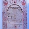 トピックス(9)「イシュタル」の表象(3-2)